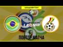 Бразилия - Гана. Повтор матча 18 финала ЧМ 2006