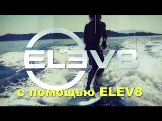 #bepic уникальный продукт #elev8 официальное видео на русском