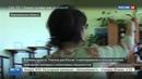 Новости на Россия 24 • Учитель для России: молодые специалисты едут работать в сельские школы