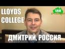 Дмитрий Сагайдачный об Александре Петрове и своей жизни. [1AUED] 0008