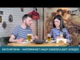 Итальянцы в москве: пробуют блюда из русской дичи