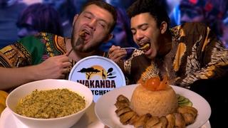 Пробуем еду из Ваканды с Кузьмой