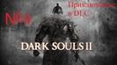 Dark Souls 2 Как мы путешествовали в DLC №4