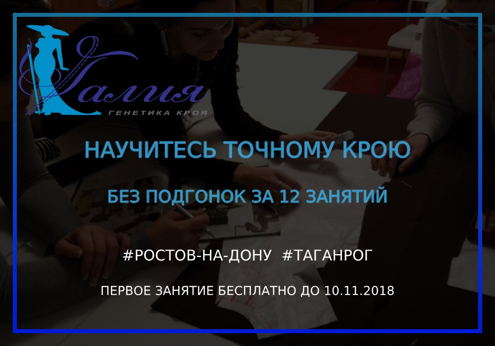 ШКОЛА ШИТЬЯ Аллы Кораевой, Таганрог