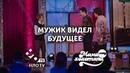 Мужик Увидел Будущее Мамахохотала НЛО TV