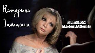 Катерина Голицына - В личном пространстве (Премьера клипа 2018)