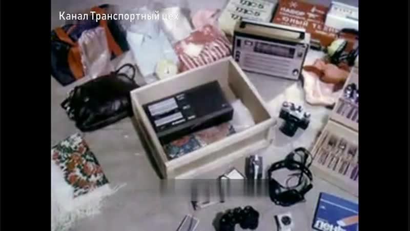 Рекламный ролик Посылочная торговля потребительской кооперации, Центросоюз, Главкооппосылторг, 1988 год.