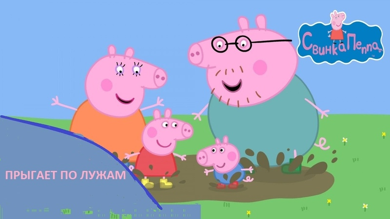 Свинка Пеппа прыгает по лужам новые серии игры для девочек Peppa Pig jumping in puddles