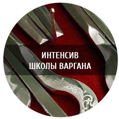 Афиша Тюмень УРАЛЬСКАЯ ШКОЛА ВАРГАНА в ТЮМЕНИ