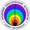 Академия Классической Астрологии.
