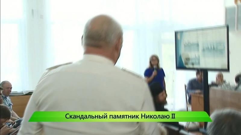 Публичные слушания по памятнику царской семье. ИК Город 18.06.2018