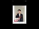 180817 EXO Lay Yixing @ Yixing Dianping App Update