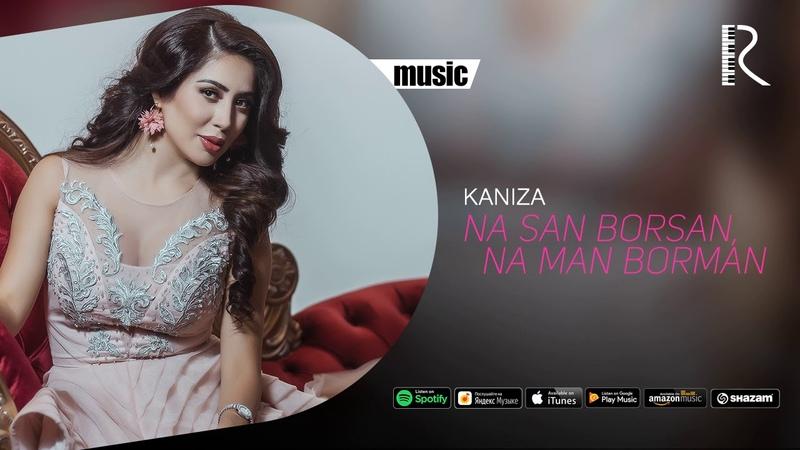 Kaniza - Na san borsan, na man borman | Каниза - На сан борсан, на ман борман (music version)