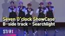 세븐어클락, 한겸이 직접 랩메이킹한 수록곡 - Searchlight (Seven O'clock ShowCase, B-side track - Searchlight)