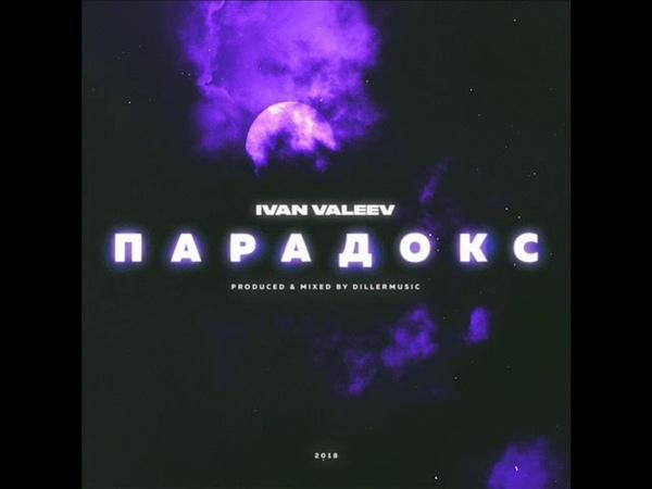 IVAN VALEEV - Парадокс (NEW)