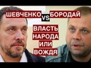Шевченко VS Бородай: Власть народа или вождя?