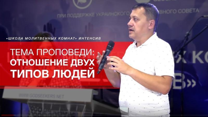 Отношение двух типов людей Денис Подорожный ШМК ИНТЕНСИВ День 12