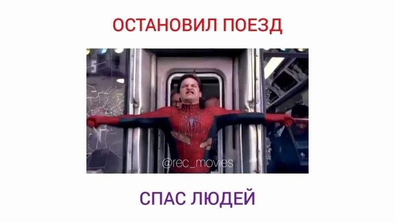 ЧЕЛОВЕК-ПАУК СПАС ЛЮДЕЙ