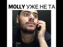Молли уже не та