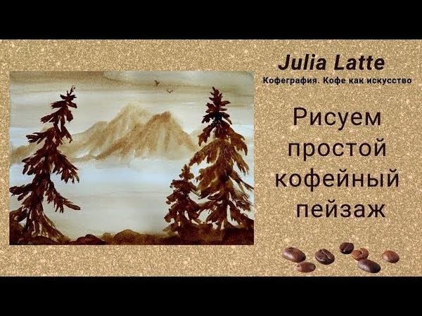 🎨 Рисуем простой кофейный пейзаж / Draw a simple coffee landscape