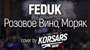 Feduk - Розовое Вино, Моряк (Cover by KORSARS band)