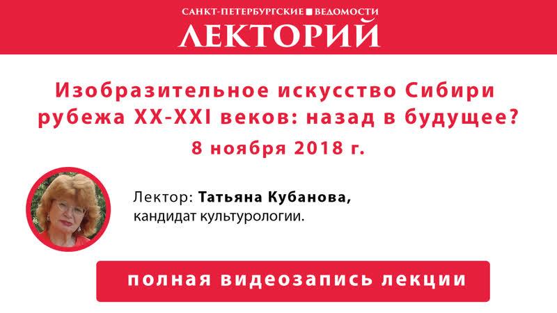 Лекторий Изобразительное искусство Сибири рубежа XX XXI веков назад в будущее