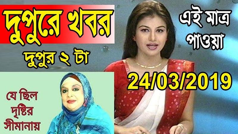 দুপুর ২টার সংবাদ 24-03-2019 | BD News 24-03-2019 | Latest Bangla News Live | NBS24 TV