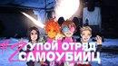 ПРОХОЖДЕНИЕ ТУПОЙ ОТРЯД САМОУБИЙЦ BORDERLANDS 2 2 4p Maus Карасик Esoteri Hell Fire