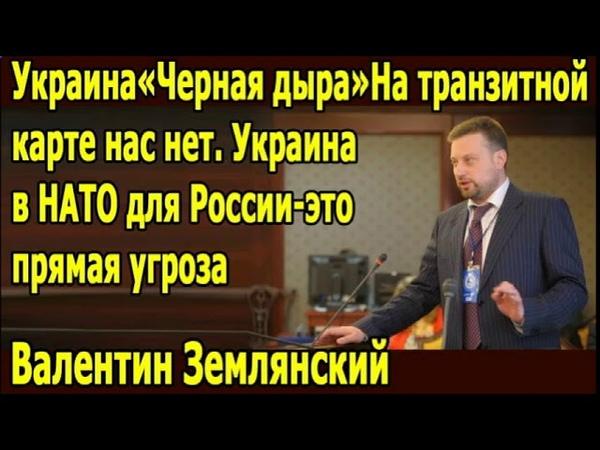 Землянский. Украина-Черная дыра. Для России Украина в НАТО, это прямая угроза.