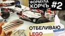 2. Formula КОРЧЪ. Пришел новый донор. Ура, я отбелил детали LEGO!
