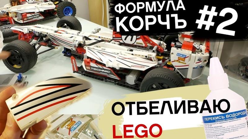 2 Formula КОРЧЪ Пришел новый донор Ура я отбелил детали LEGO