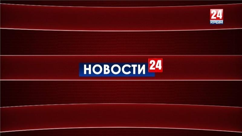 Новости 24 выпуск 15:00 18.02.2019