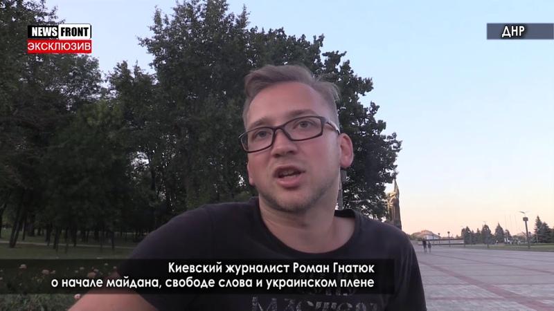 Киевский журналист Роман Гнатюк о начале майдана, свободе слова и украинском плене