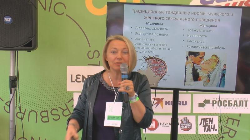 Елена Иоффе, лекция (ч. 2): Власть, интимность и партнерство в контексте изменяющихся гендерных норм.