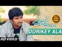 Majnu Video Songs | Oorikey Ala Full Video Song | Nani | Anu Immanuel | Gopi Sunder