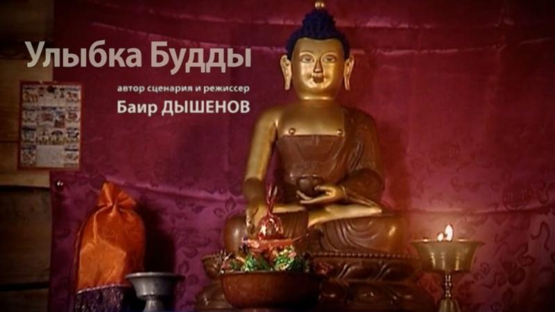 Улыбка Будды 2008 Баир Дышенов