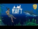 Raft Выживаем вместе со зрителями