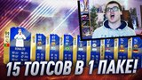 15 ТОТСОВ В 1 ПАКЕ | ВЫПАЛ ЛУЧШИЙ TOTS FIFA 18!!!! НАГРАДЫ ЗА ЭЛИТУ WL