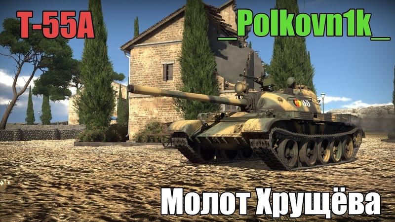 МОЛОТ ХРУЩЁВА - Т-55А | War Thunder