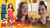 Мамочки - Серия 14 сезон 2 (34 серия) - комедийный сериал HD