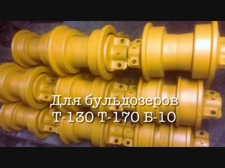 Опорный каток т-130 т-170 б-10