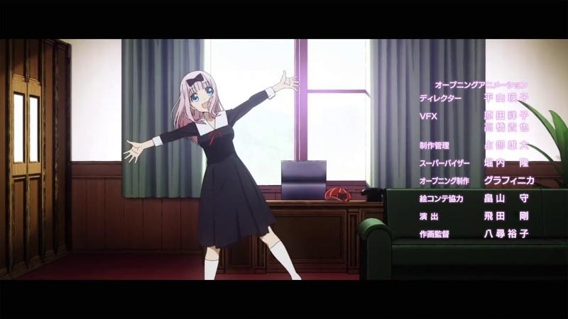 Kaguya sama Love is War ED2 - Chika tto Chika Chika♡ (チカっとチカ千花っ♡ )