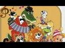 Советские мультики для детей - ТОП лучших - Сборник 1  Мультики студии Союзмультфильм