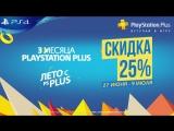 Лето с PS Plus | Скидка 25% на 3-х месячную подписку PlayStation Plus