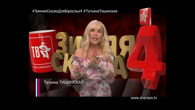 ПРИГЛАШЕНИЕ от Татьяны ТИШИНСКОЙ
