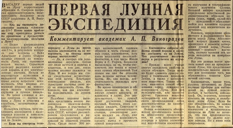 Газета «Правда» 22 июля 1969 год.