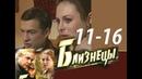 Русский, драматический,детектив, про расследования следователя Ерожина,Фильм БЛИЗНЕЦЫ,серии 11-16,