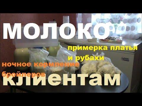 МОЛОЧКА для КЛИЕНТОВ Соседи угостили ПРИМЕРКА народного сарафана