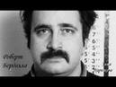 Серийные убийцы Роберт Берделла 31 января 1949 8 октября 1992