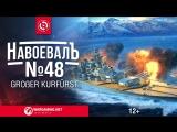 «НавоевалЪ»- Großer Kurfürst | World of Warships